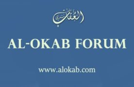 Resuming Activity in Al-Okab Forum